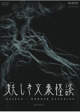 妖しき文豪怪談 - 映画情報・レ...