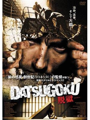 DATSUGOKU -脱獄-