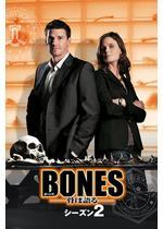 BONES ―骨は語る― シーズン2