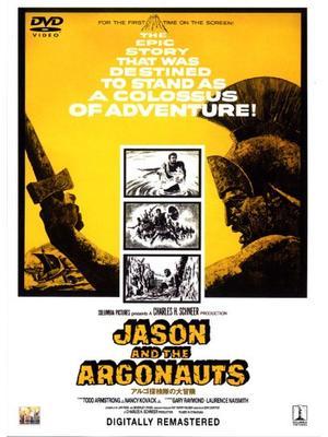 アルゴ探検隊の大冒険