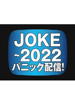 JOKE~2022 パニック配信!