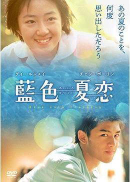 藍色夏恋 - 映画情報・レビュー...