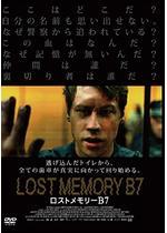ロストメモリーB7/LOST MEMORY B7