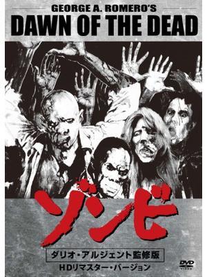 ゾンビ/ダリオ・アルジェント監修版
