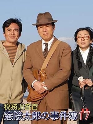 税務調査官・窓際太郎の事件簿17