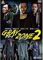 GRAY ZONE2