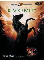 ブラック・ビューティー/黒馬物語