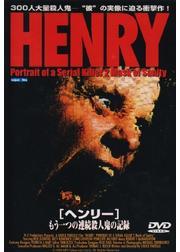 ヘンリー もう一つの連続殺人鬼の記録