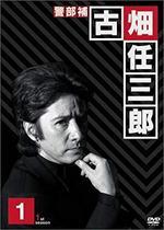 警部補 古畑任三郎 1st