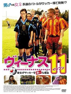 ヴィーナス11 〜彼女がサッカーを嫌いな理由〜