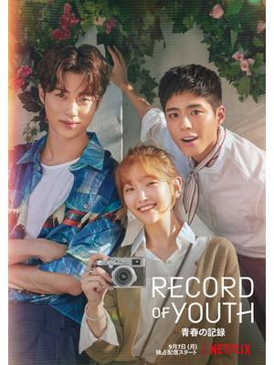 青春の記録