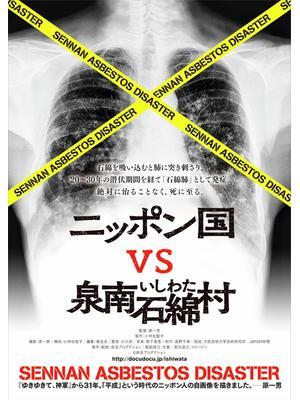 ニッポン国 vs 泉南石綿村