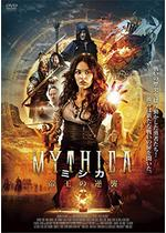MYTHICA ミシカ 帝王の逆襲