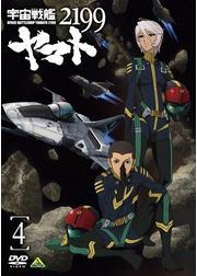 宇宙戦艦ヤマト2199 第四章「銀河辺境の攻防」