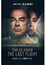 カルロス・ゴーン 最後のフライト