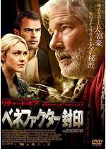 べネファクター 封印/人生の特効薬