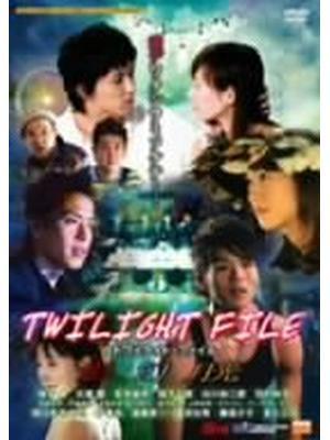 TWILIGHT FILE トワイライト・ファイル