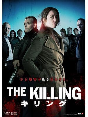 THE KILLING/キリング シーズン1