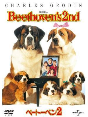 ベートーベン2