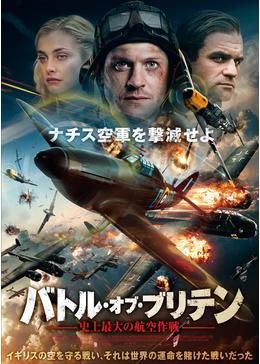 バトル・オブ・ブリテン~史上最大の航空作戦~