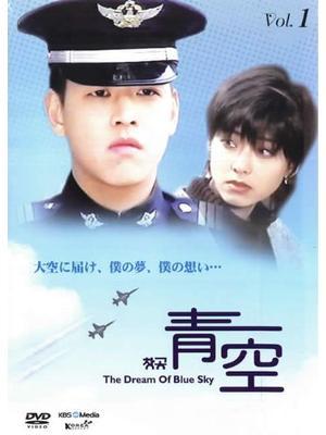 青空-The Dream of Blue Sky-