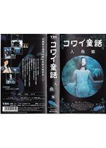 コワイ童話「人魚姫」