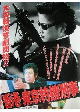 香港・東京特捜刑事