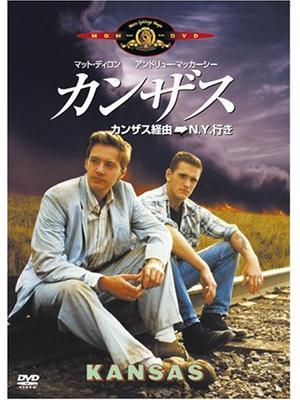 カンザス/カンザス経由→N.Y.行き
