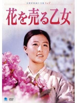花を売る乙女