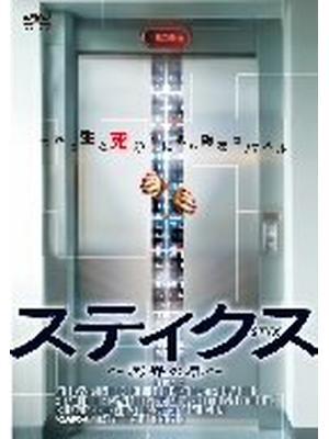 スティクス 〜冥界の扉〜