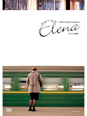 エレナの惑い