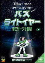 スペース・レンジャー バズ・ライトイヤー 帝王ザーグを倒せ!