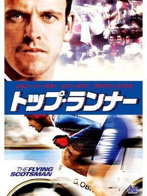 トップ・ランナー