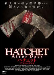 HATCHET After Days/ハチェット アフターデイズ