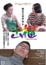 出櫃 中国 LGBTの叫び