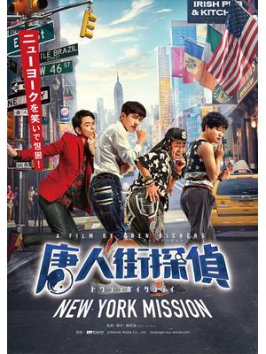 唐人街探偵 NEW YORK MISSION