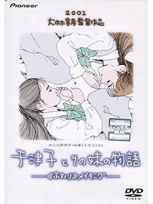 千津子とその妹の物語-「ふたり」 メイキング