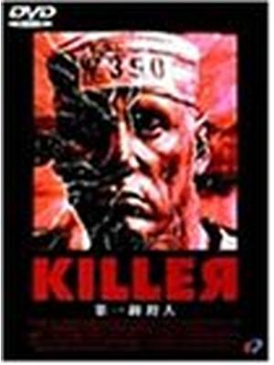 KILLER/第一級殺人