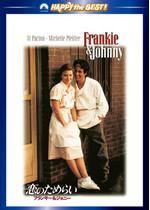 恋のためらい/フランキーとジョニー