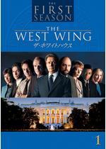 ザ・ホワイトハウス<ファースト・シーズン>