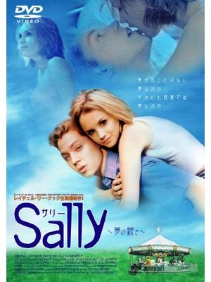 Sally サリー 〜夢の続き〜
