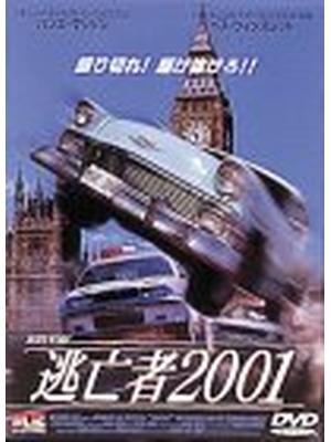 逃亡者2001