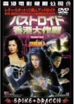 バストロイド 香港大作戦