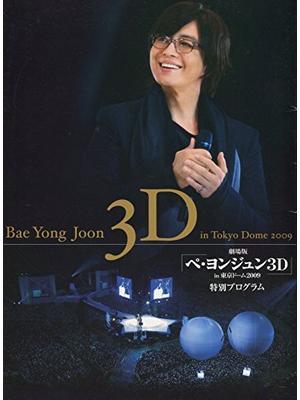 劇場版『ペ・ヨンジュン3D in 東京ドーム 2009』