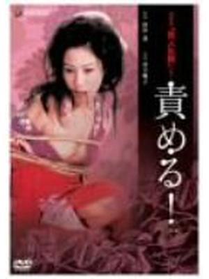 発禁本「美人乱舞」より 責める!
