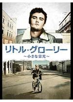 リトル・グローリー 〜小さな栄光〜