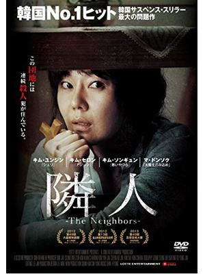隣人-The Neighbors-