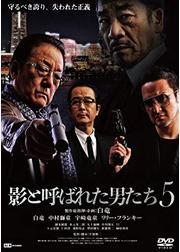 影と呼ばれた男たち5