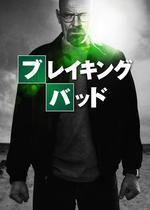 ブレイキング・バッド SEASON 1