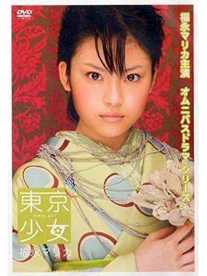 東京少女福永マリカ